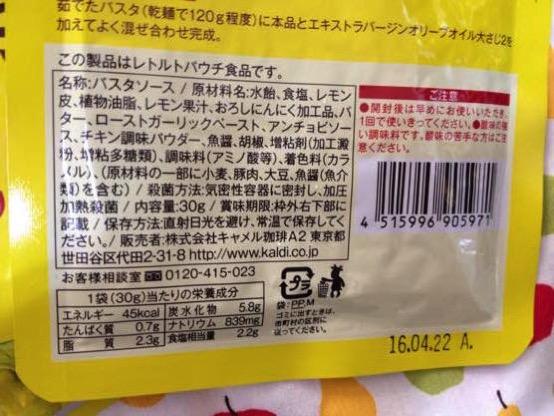 カルディ 塩レモンパスタソース レシピIMG 3517
