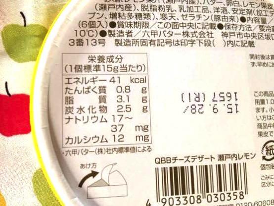 おすすめ チーズIMG 2357