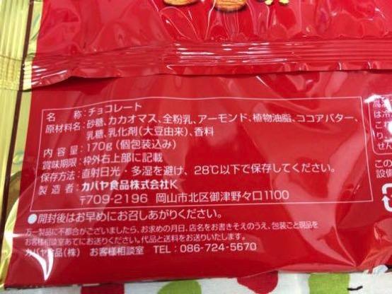 チョコレート 内容量 IMG 3387