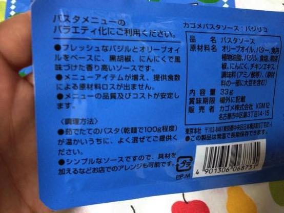 市販 バジルソース おすすめ カゴメIMG 3400