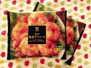 特別な日にどうですか?セブンイレブンの金の海老チリソースをさらに高級中華店の味に!面倒なエビチリの簡単アレンジレシピ!
