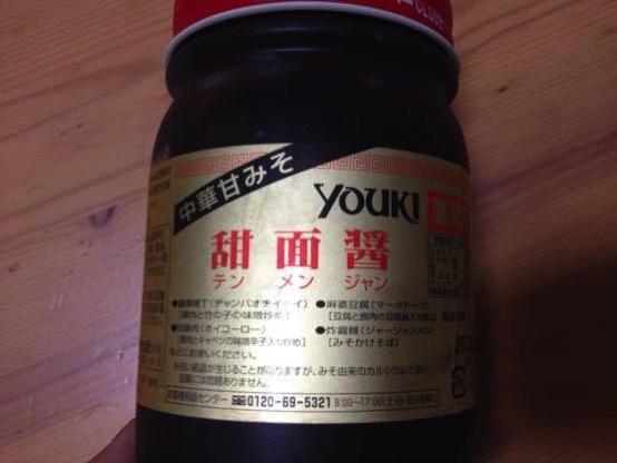 ホイコウロウ かんたん レシピIMG 4039