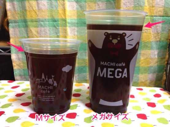 ローソン メガ コーヒー 量IMG 6178