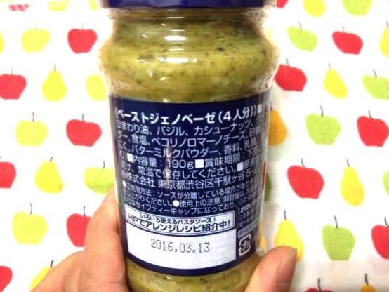 市販 バジルソース レシピ IMG 7505
