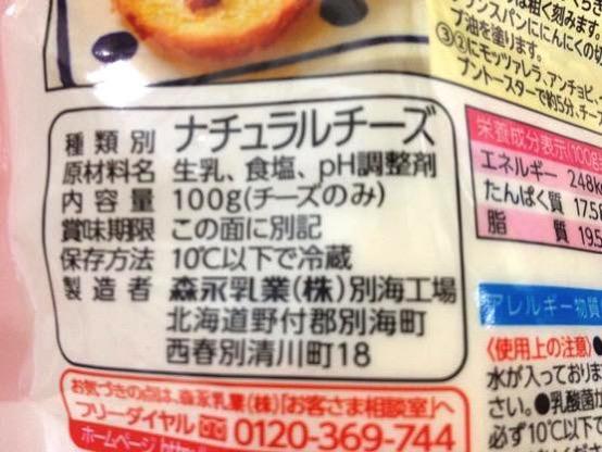 離乳食 モッツアレラチーズIMG 7974