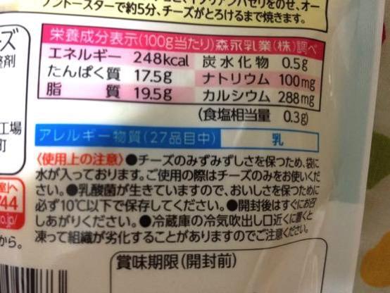 離乳食 モッツアレラチーズIMG 7975