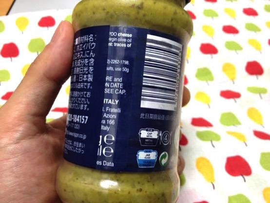 市販 バジルソース レシピ IMG 7591