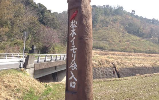 イモリ谷 ぱおぱお 場所IMG 4118