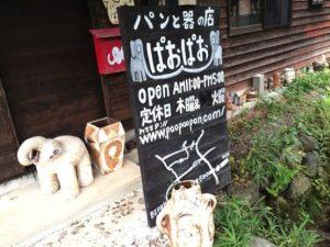 イモリ谷「パンと器の店ぱおぱお」の天然酵母パンがたまらない