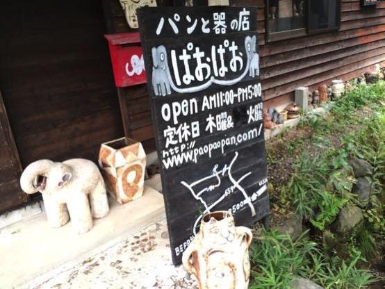 イモリ谷 ぱおぱお 場所IMG 4617