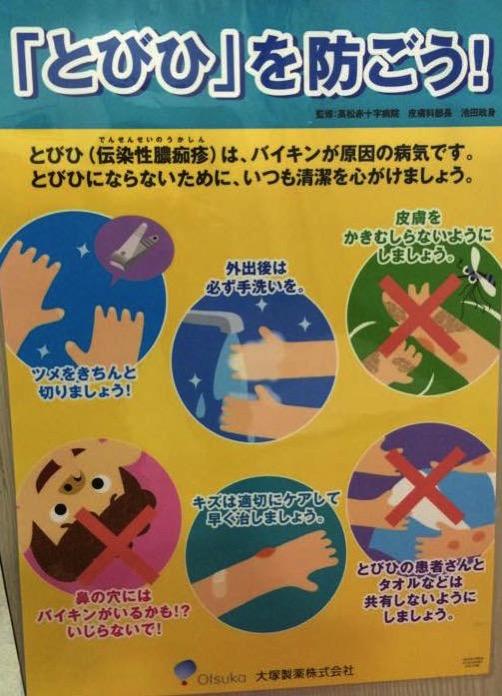 とびひ 対処法 IMG 5011