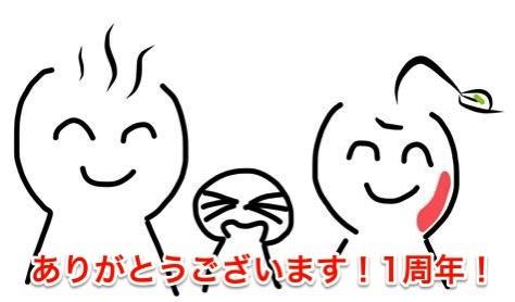 【お知らせ】おかげさまで1周年!おんせんパパブログのリニューアル予告