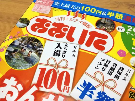 大分 100円 温泉 IMG 0071