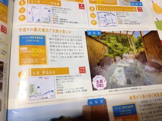 大分 絶景 温泉 IMG 0026