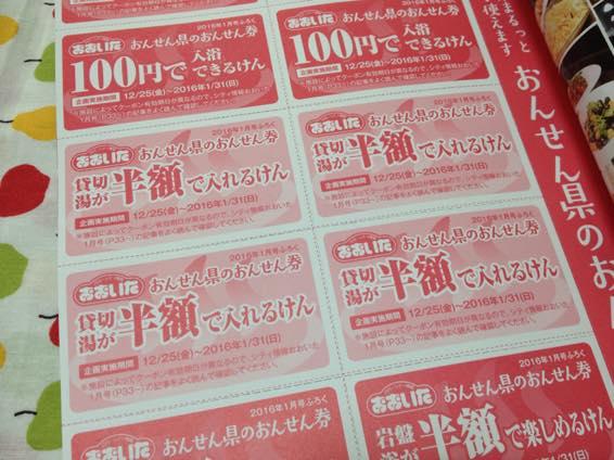 100円 半額 温泉 クーポン 大分 IMG 9958