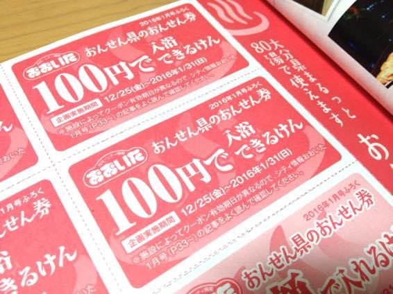 超お得!シティ情報おおいたの100円クーポンで高級温泉を値引率85%以上で楽しむ!