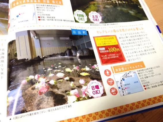大分 100円 温泉 IMG 0065