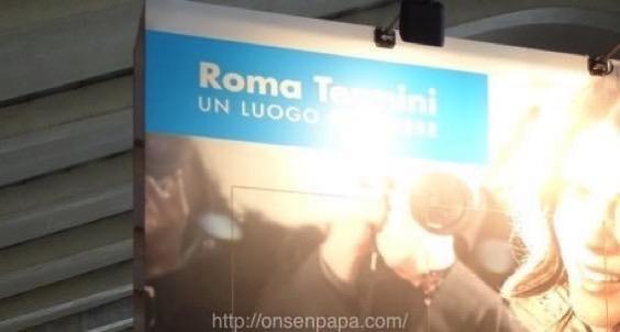 イタリア新婚旅行 フィレンツェからローマへユーロスターで移動