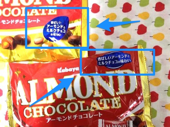 カバヤ アーモンドチョコレート コスモス IMG 2018 2