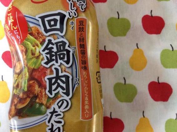 ホイコウロウ レシピ かんたん IMG 4921