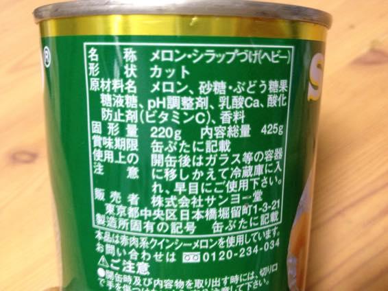 メロン 缶詰 まずい IMG 5395