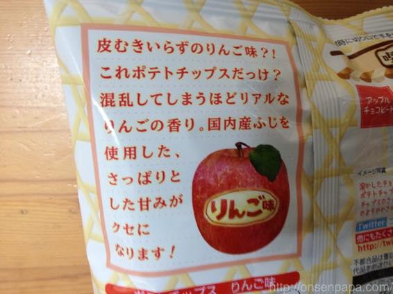 湖池屋 ポテトチップス りんご IMG 6418