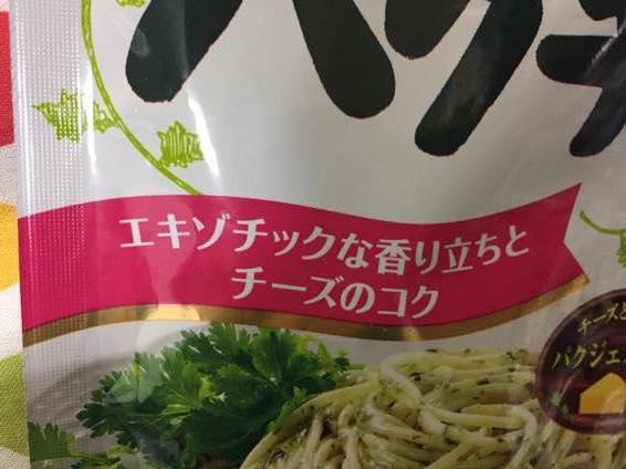 パクチー ジェノベーゼ パクチーぜ レシピ IMG 2298