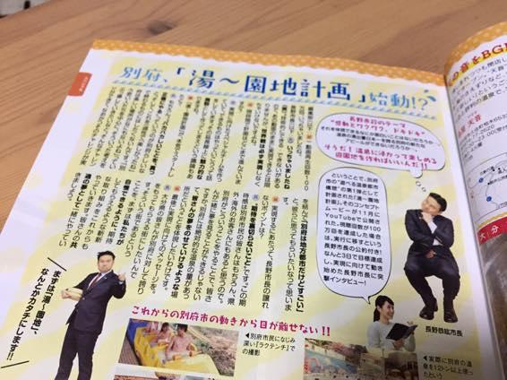 大分 温泉 100円 クーポン IMG 4376