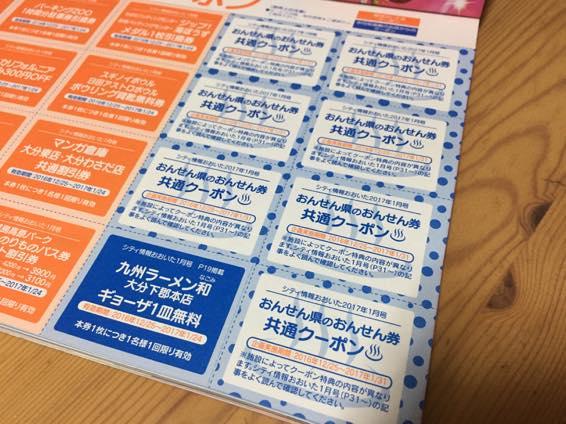 大分 温泉 100円 クーポン IMG 4368