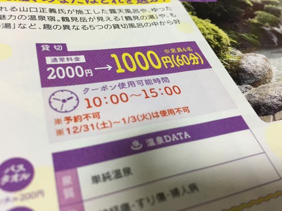 大分 温泉 100円 クーポン IMG 4382