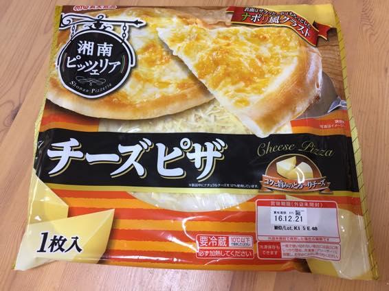 幼児食 ピザ レシピ 2歳  IMG 3965
