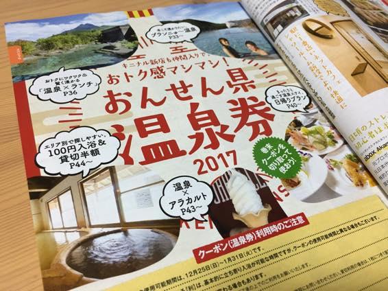 大分 温泉 100円 クーポン IMG 4367