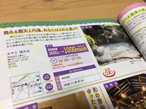 大分 温泉 100円 クーポン IMG 4373