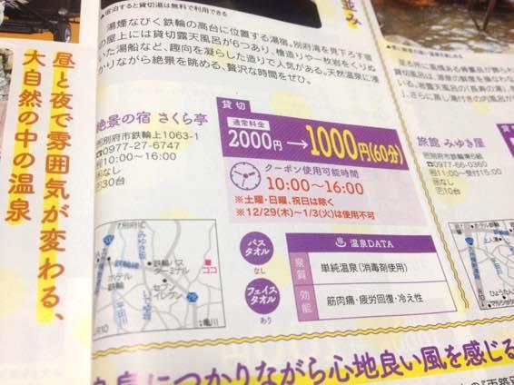 シティ情報おおいた 温泉 IMG 2843