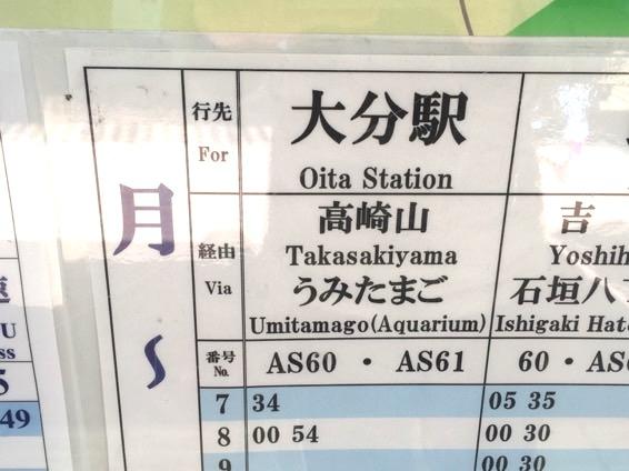 うみたまご 別府駅からIMG 6615