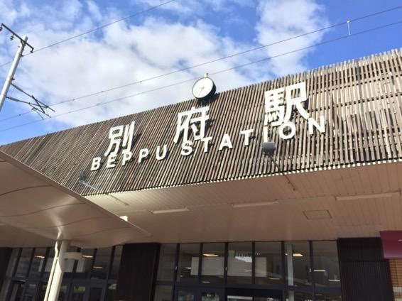 うみたまご 別府駅からIMG 6581