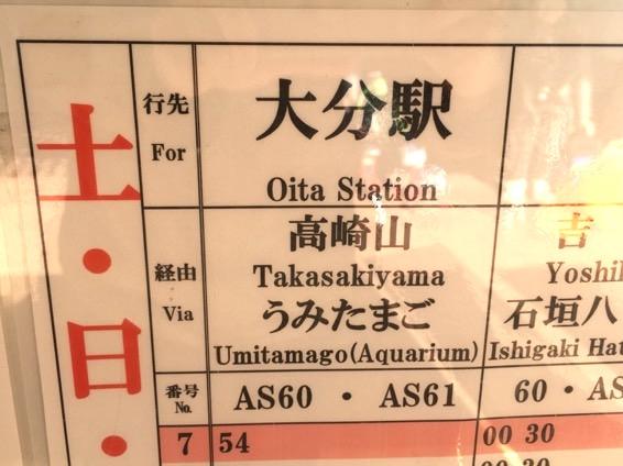 うみたまご 別府駅からIMG 6614