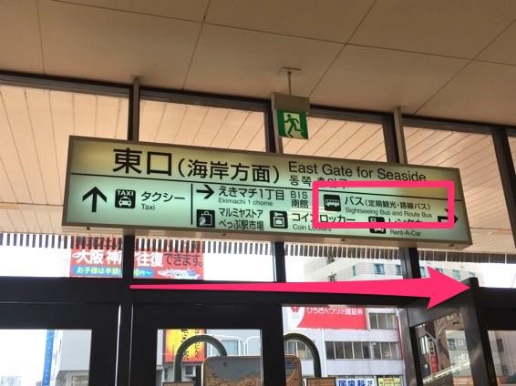 うみたまご 別府駅からIMG 6587