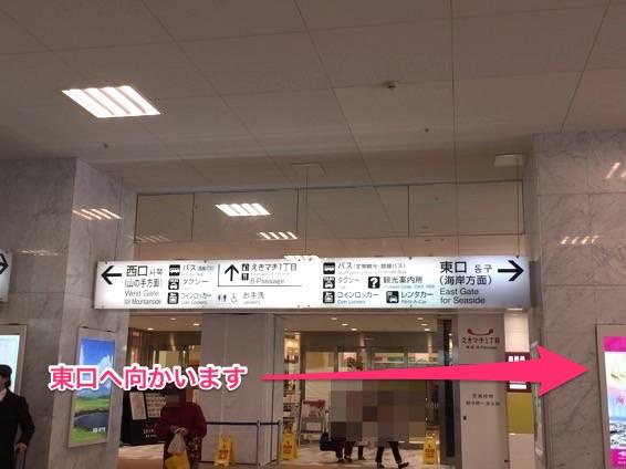 うみたまご 別府駅からIMG 6592