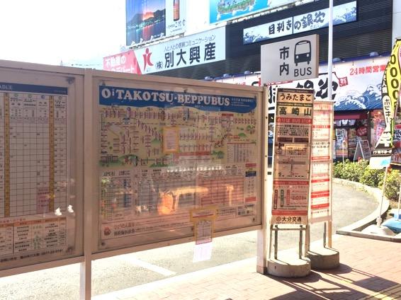 うみたまご 別府駅からIMG 6606