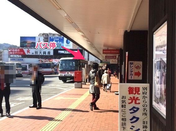うみたまご 別府駅からIMG 6601