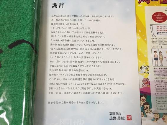 湯~園地 別府 チケット  IMG 0934