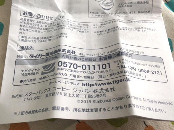 ANA機内販売限定 アデリータンブラーIMG 2749