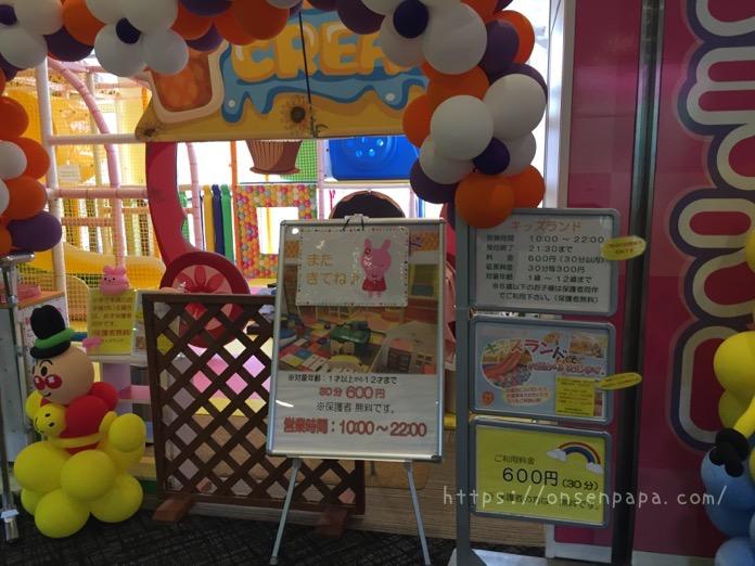 杉乃井ホテル キッズランド  IMG 6131
