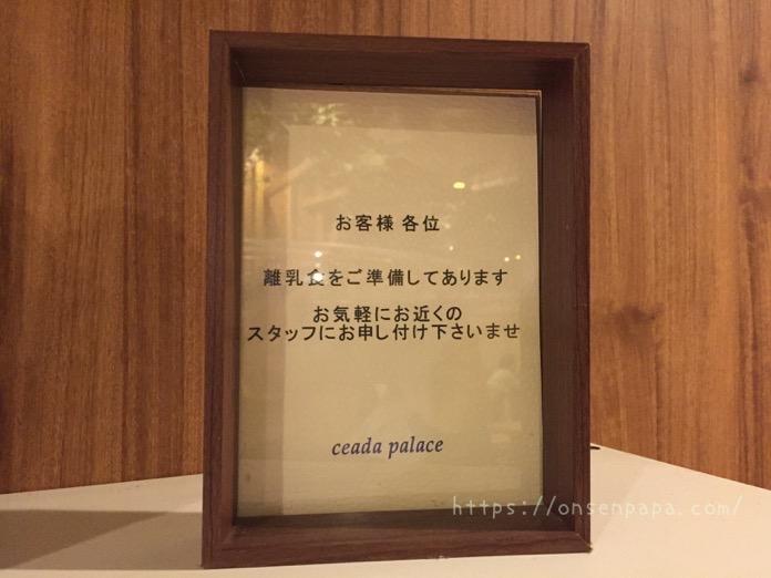 杉乃井ホテル シーダパレス 赤ちゃん ブログ  IMG 5767