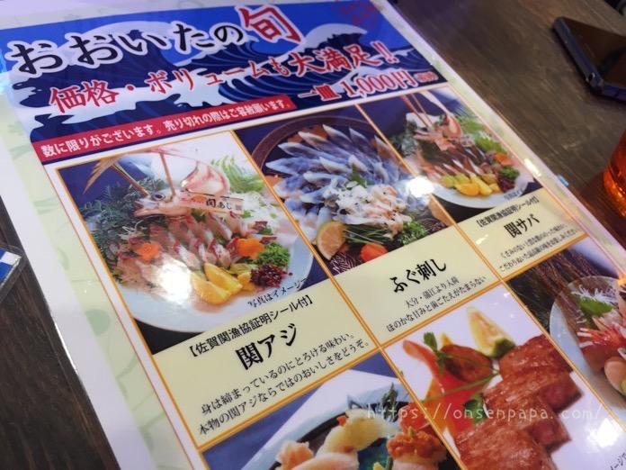 杉乃井ホテル シーダパレス バイキング 追加メニュー ブログ  IMG 5917