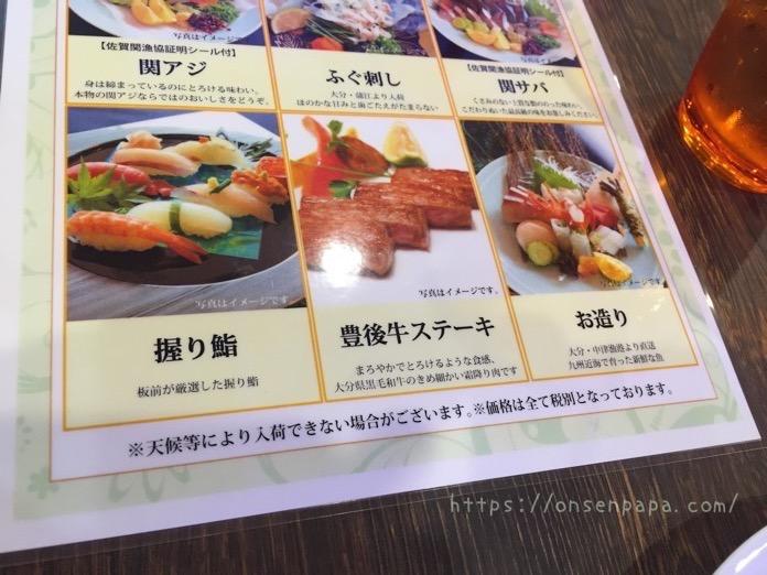 杉乃井ホテル シーダパレス バイキング 追加メニュー ブログ  IMG 5920