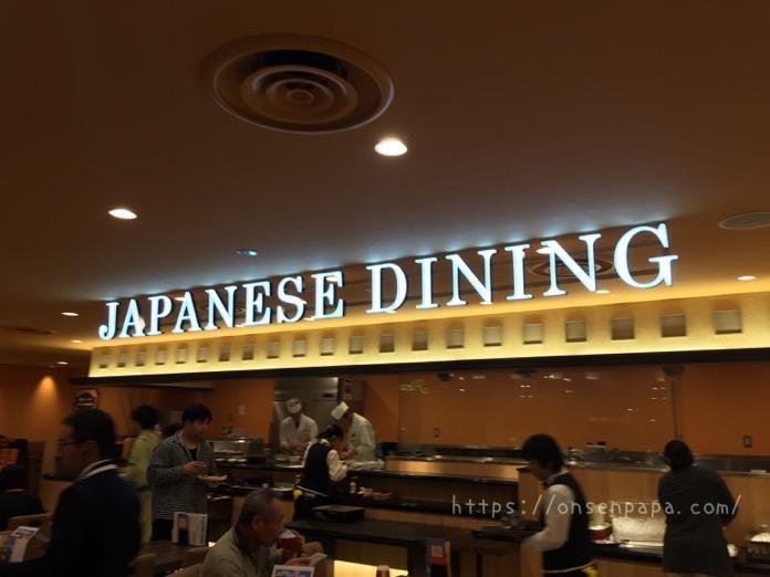 杉乃井ホテル シーダパレス バイキング ブログ  IMG 5670