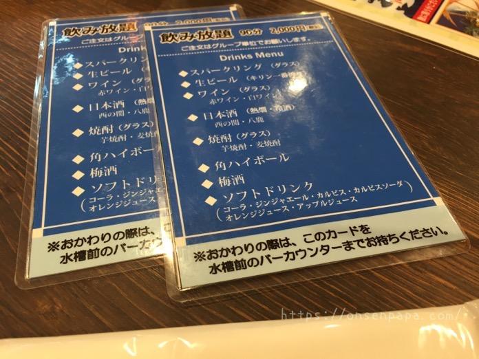 杉乃井ホテル シーダパレス  飲み放題 メニュー  ブログ  IMG 5876