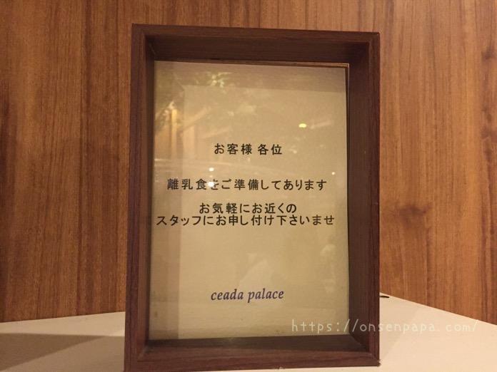 杉乃井ホテル シーダパレス 赤ちゃん ブログ  IMG 5768